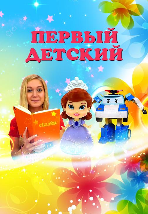 Постер к сериалу Первый Детский 2020