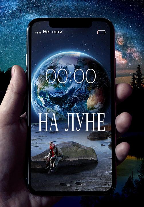 Постер к фильму На Луне 2019