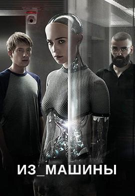 Постер к фильму Из машины 2014