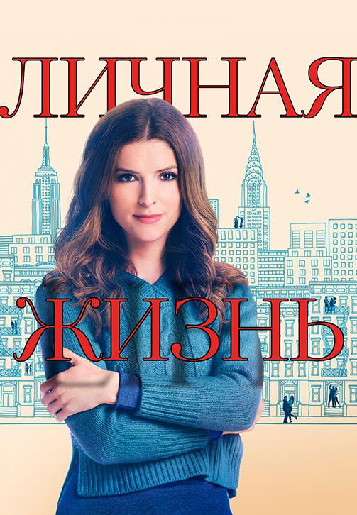 Постер к сериалу Личная жизнь 2020
