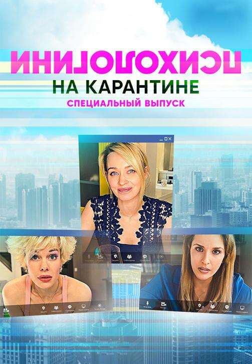 Постер к фильму Психологини на карантине 2020