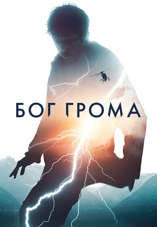 Постер к фильму Бог Грома 2020