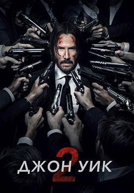 Постер к фильму Джон Уик 2 2017
