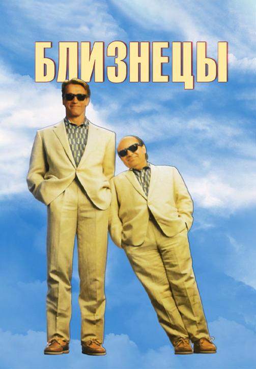 Постер к фильму Близнецы (1988) (по версии Кураж-Бамбей) 1988