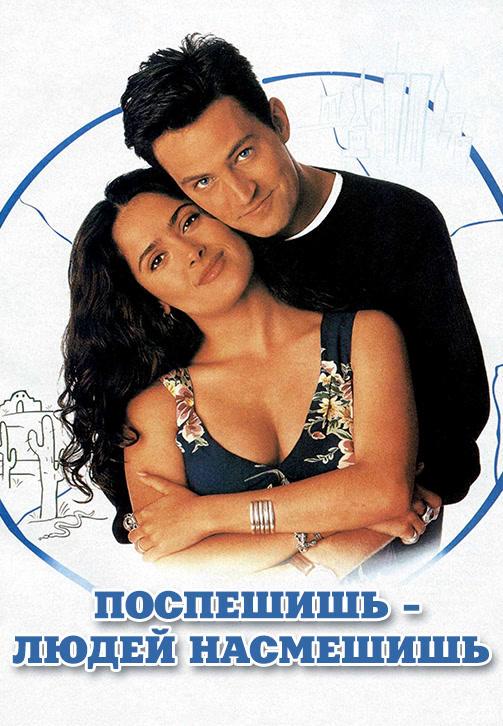 Постер к фильму Поспешишь – людей насмешишь 1997