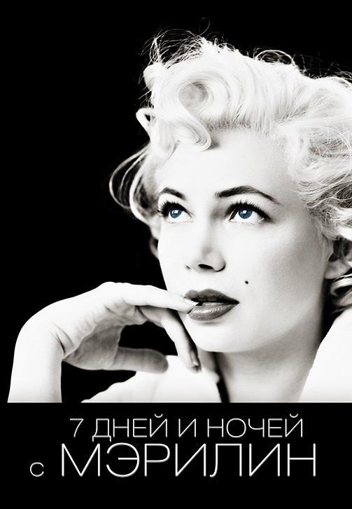 Постер к фильму 7 дней и ночей с Мэрилин 2011