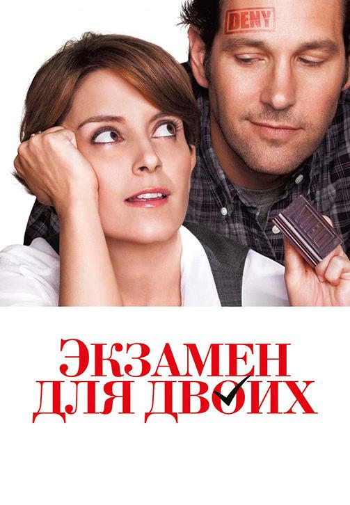 Постер к фильму Экзамен для двоих 2013