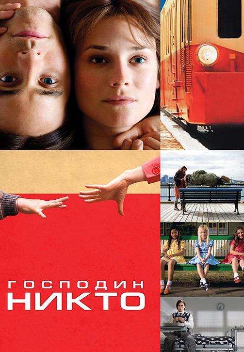 Постер к фильму Господин Никто 2009