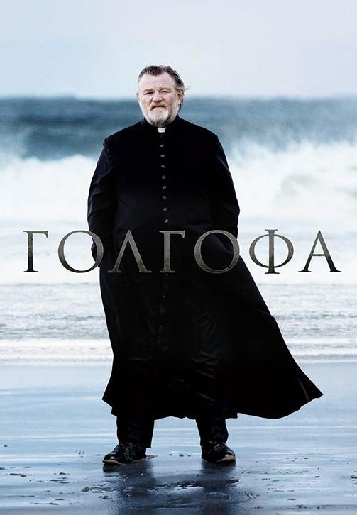 Постер к фильму Голгофа 2013