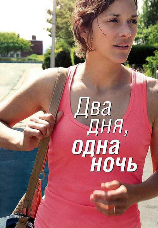 Постер к фильму Два дня, одна ночь 2014