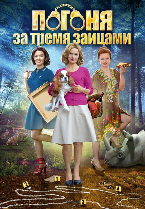 Постер к сериалу Погоня за тремя зайцами 2015
