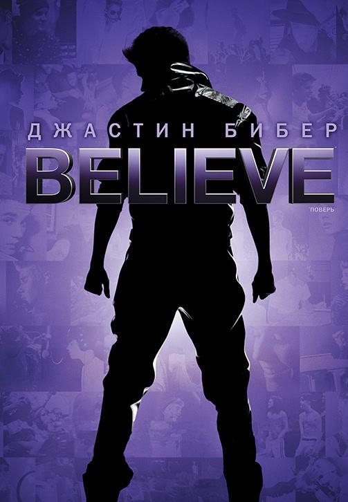 Постер к фильму Джастин Бибер. Believe 2013
