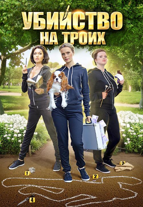 Постер к сериалу Убийство на троих 2015