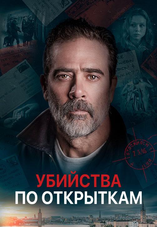Постер к фильму Убийства по открыткам 2020
