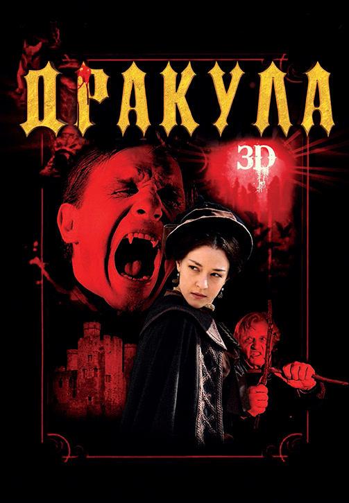 Постер к фильму Дракула 3D 2012