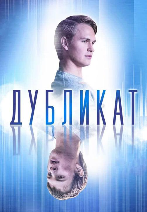 Постер к фильму Дубликат 2018