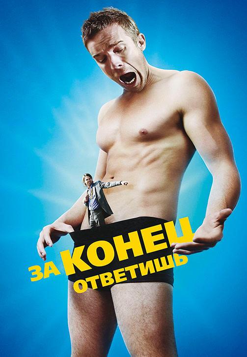 Постер к фильму За конец ответишь 2013