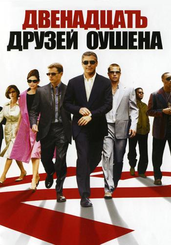Постер к фильму Двенадцать друзей Оушена 2004