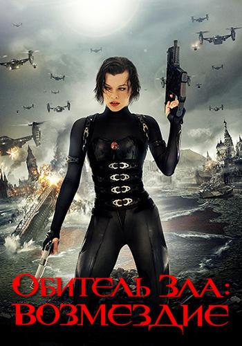 Постер к фильму Обитель зла: Возмездие 2012