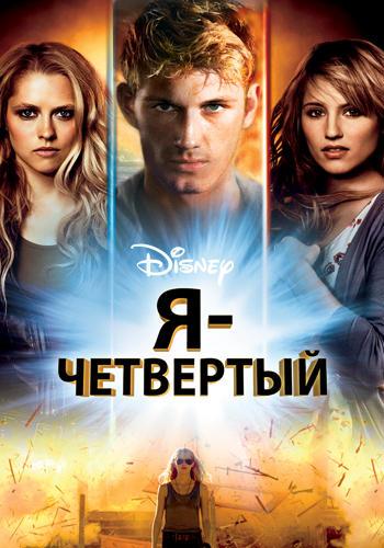 Постер к фильму Я – Четвертый 2011