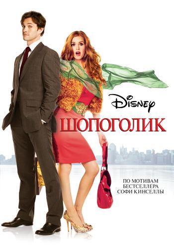 Постер к фильму Шопоголик 2009