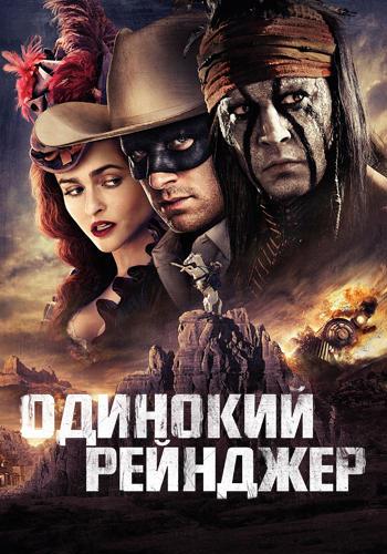 Постер к фильму Одинокий рейнджер 2013