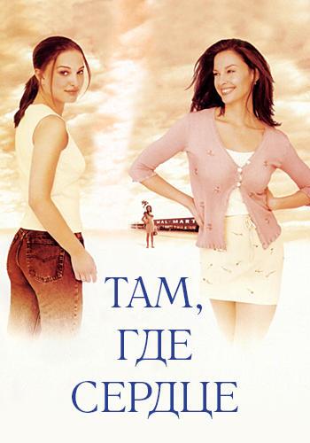 Постер к фильму Там, где сердце 2000