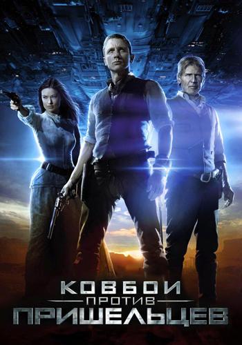 Постер к фильму Ковбои против пришельцев 2011