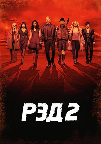 Постер к фильму РЭД 2 2013