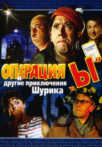 Постер к фильму Операция «Ы» и другие приключения Шурика 1965