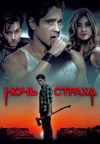 Постер к фильму Ночь страха 2011