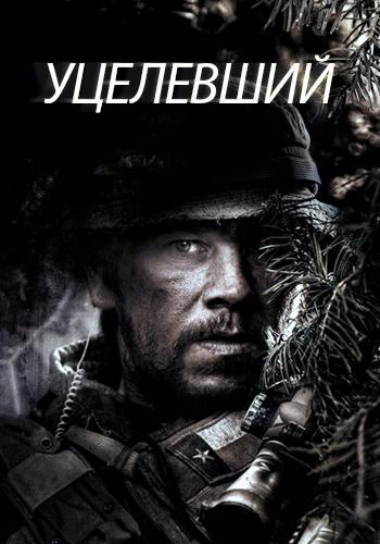 Постер к фильму Уцелевший 2013