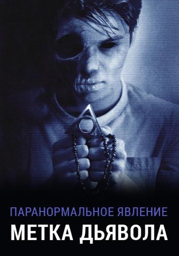 Постер к фильму Паранормальное явление: Метка Дьявола 2013