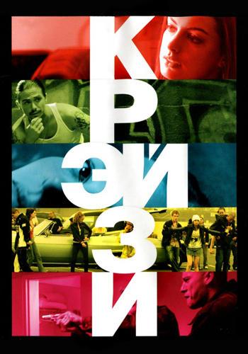Постер к фильму Крэйзи 2005