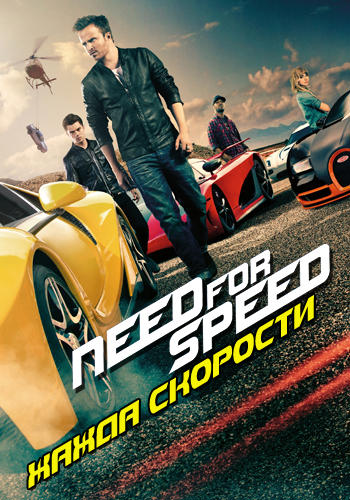 Постер к фильму Need for Speed: Жажда скорости 2014