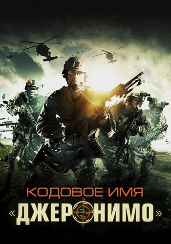 Постер к фильму Кодовое имя: «Джеронимо» 2012