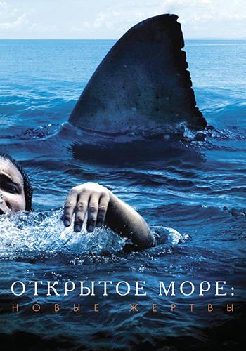 Постер к фильму Открытое море: Новые жертвы 2010