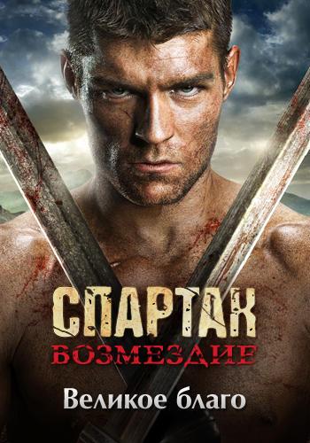 Постер к сериалу Спартак: Возмездие. Сезон 2. Серия 3 2012
