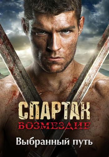Постер к сериалу Спартак: Возмездие. Сезон 2. Серия 6 2012