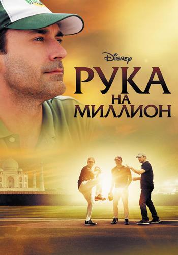 Постер к фильму Рука на миллион 2014