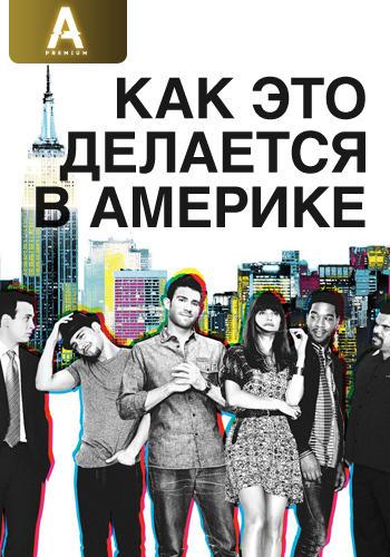 Постер к сериалу Как это делается в Америке. Сезон 2 2011