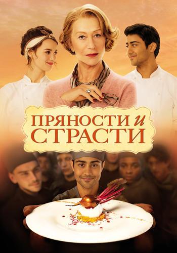 Постер к фильму Пряности и страсти 2014