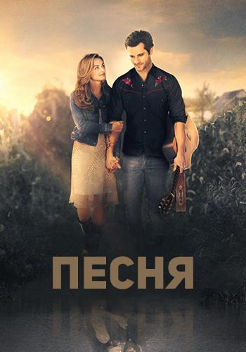 Постер к фильму Песня 2014