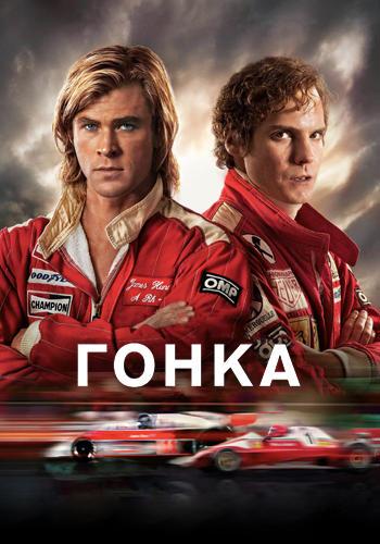 Постер к фильму Гонка 2013