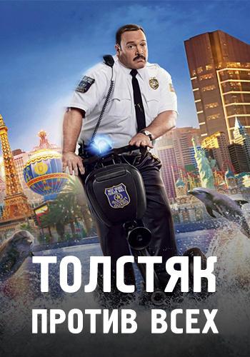Постер к фильму Толстяк против всех 2015
