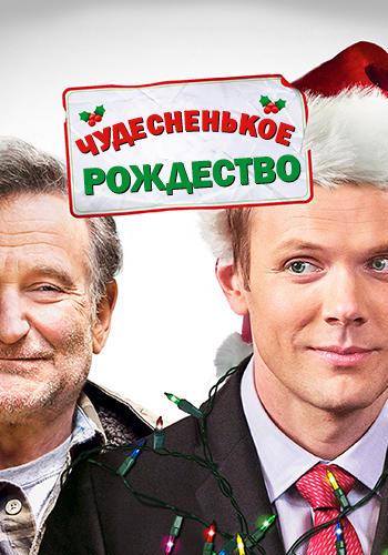Постер к фильму Чудесненькое рождество 2014