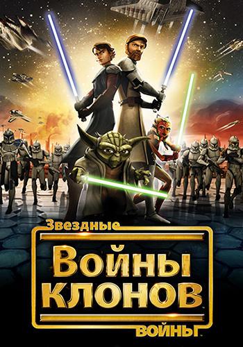 Постер к фильму Звёздные войны: Война клонов 2008