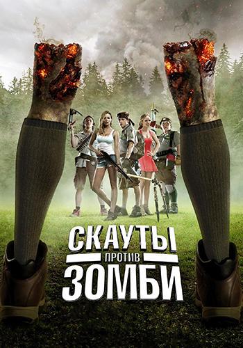 Постер к фильму Скауты против зомби 2015