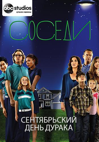 Постер к сериалу Соседи. Сезон 2. Серия 2 2013