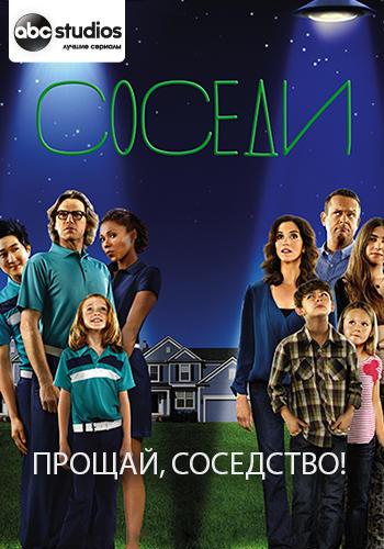 Постер к сериалу Соседи. Сезон 2. Серия 22 2013
